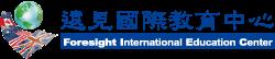 遠見國際教育中心 Logo